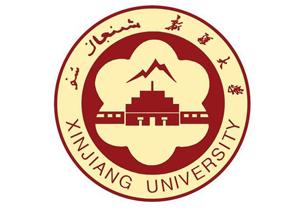 新疆大学继续教育学院