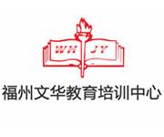 福州文华教育培训中心