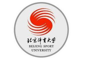 北京体育大学继续教育学院