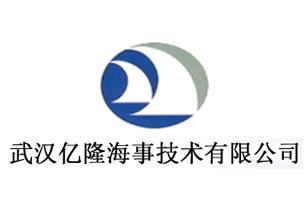 武汉亿隆海事技术服务有限公司